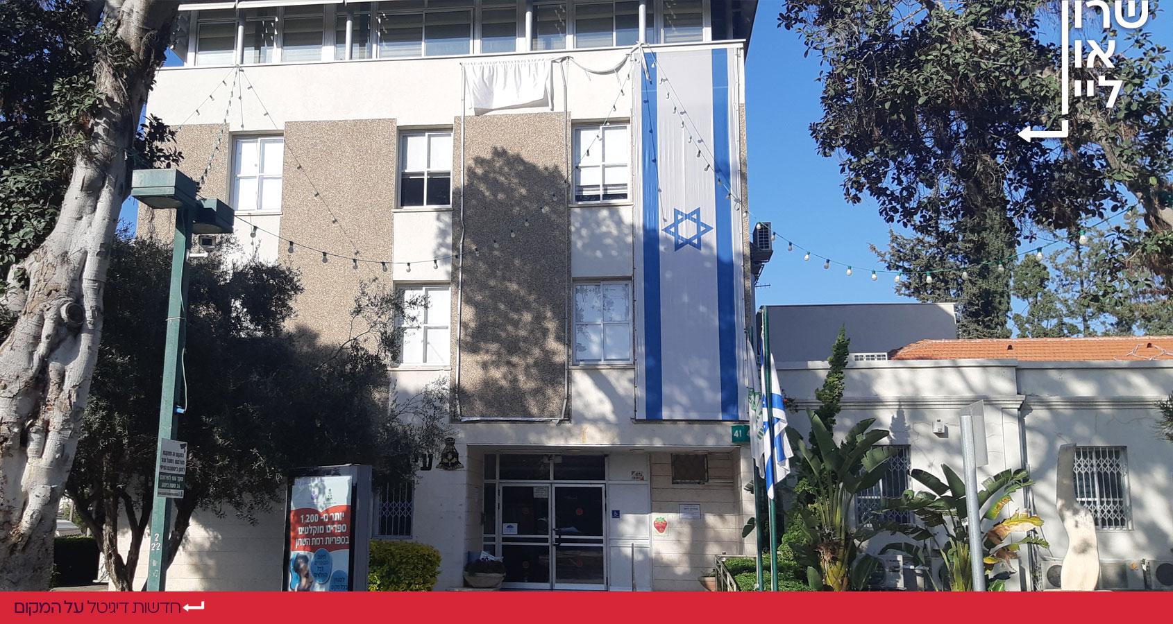בניין עיריית רמת השרון