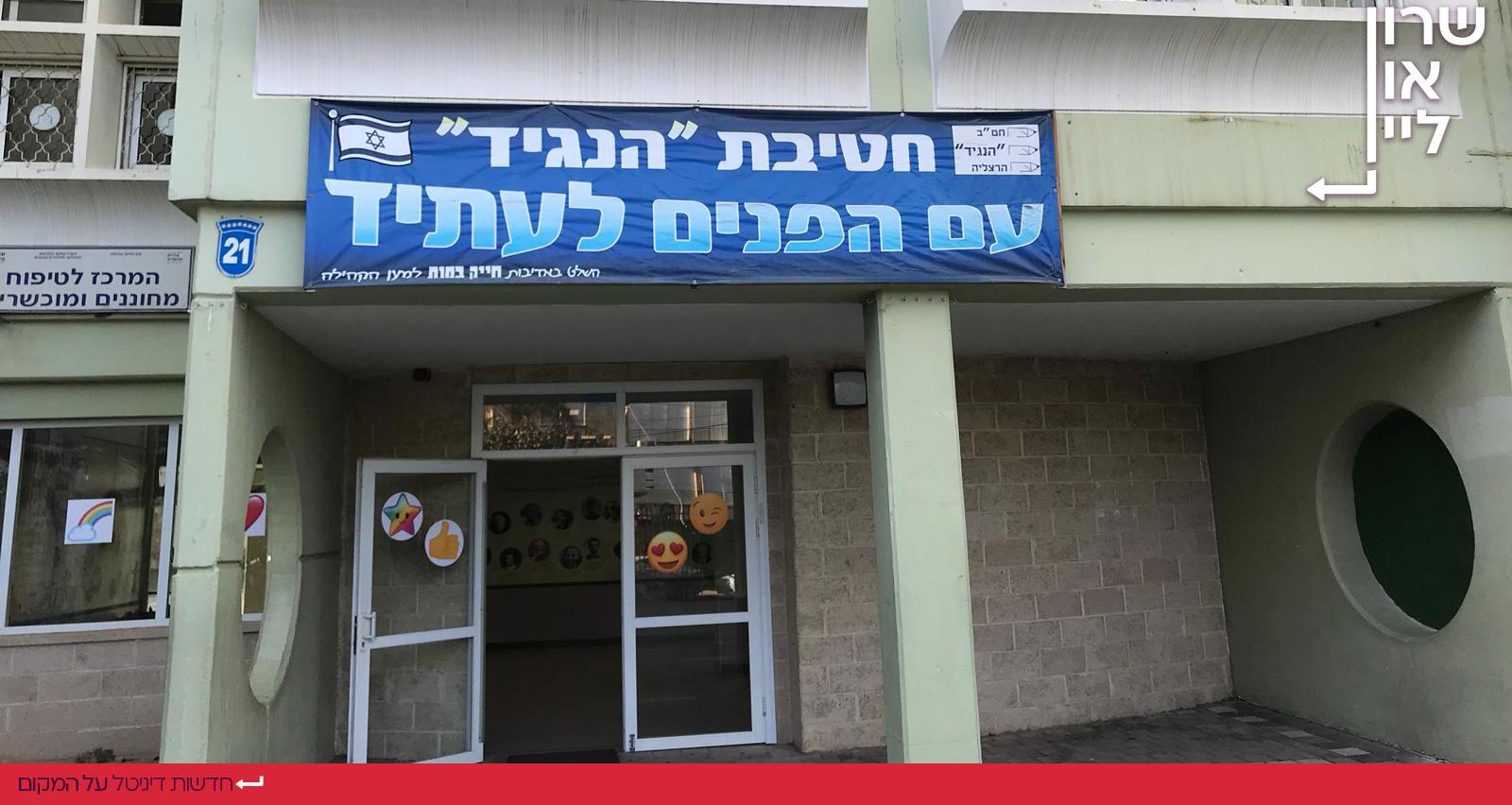 חטיבת ביניים שמואל הנגיד הרצליה