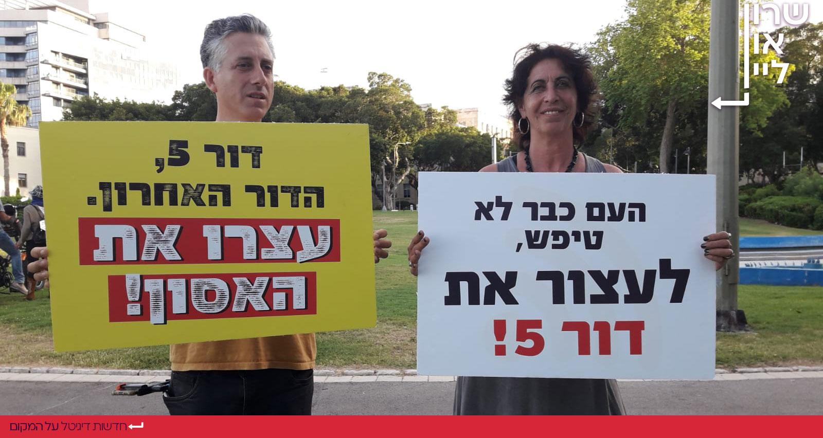 הפגנה נגד סלולר דור 5. העם כבר לא טיפש, לעצור את דור 5!