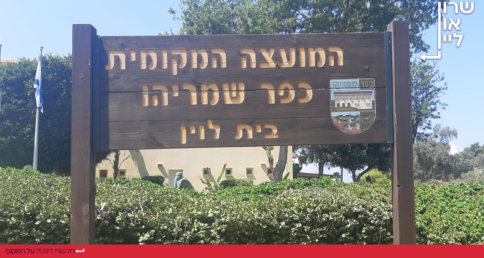 שלט: המועצה המקומית כפר שמריהו