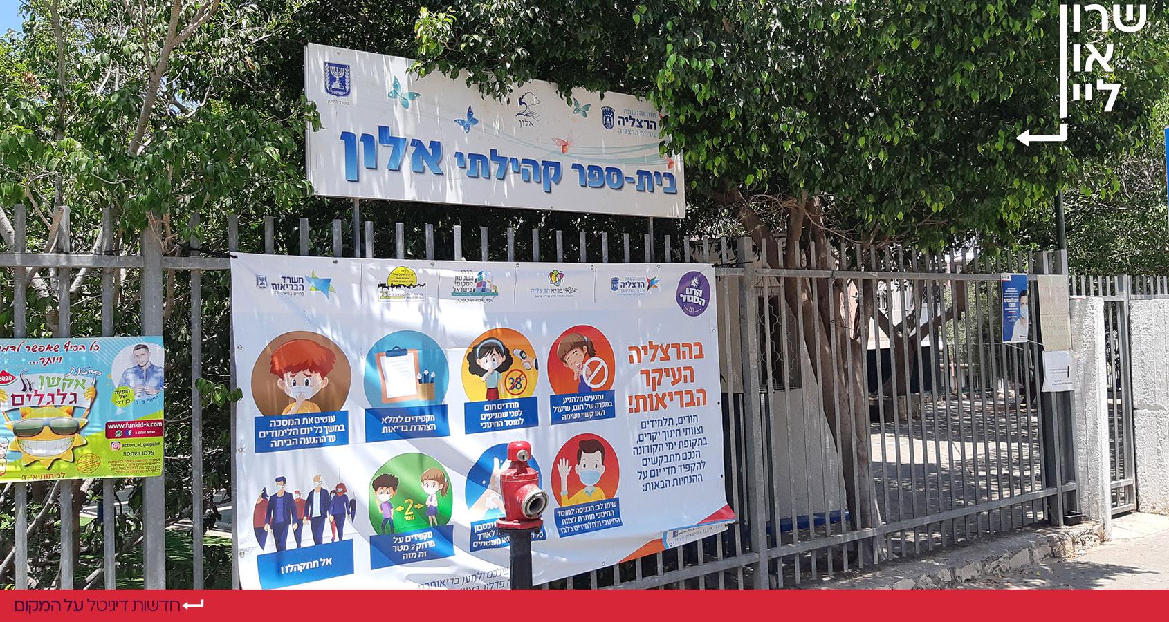 בית ספר אלון הרצליה