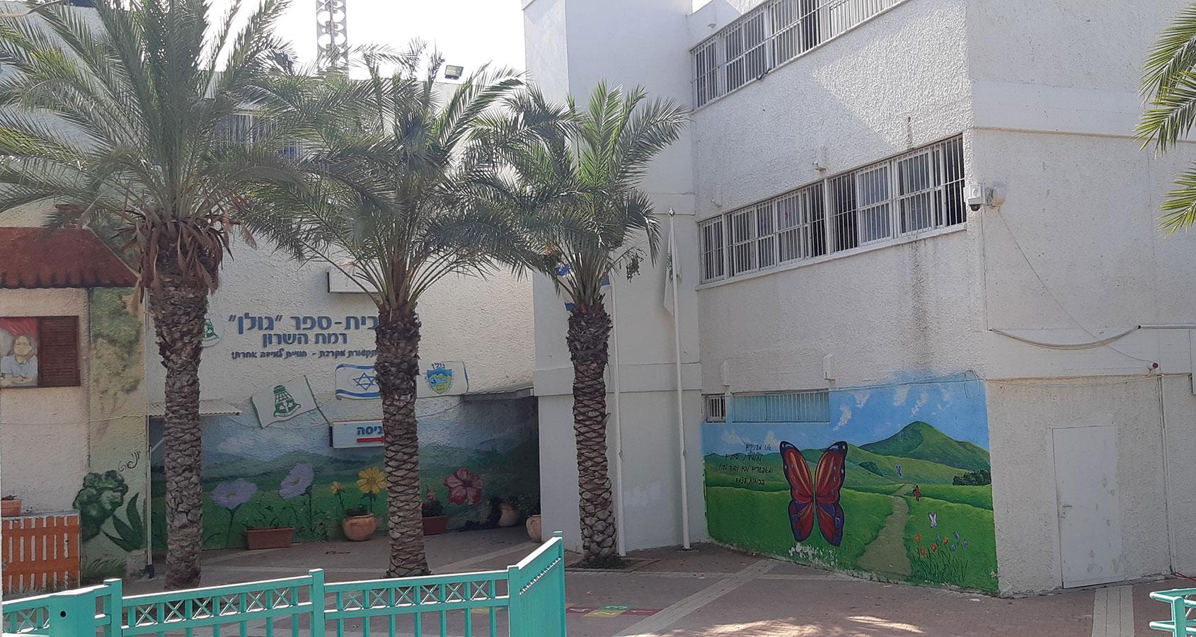 בית ספר גולן רמת השרון