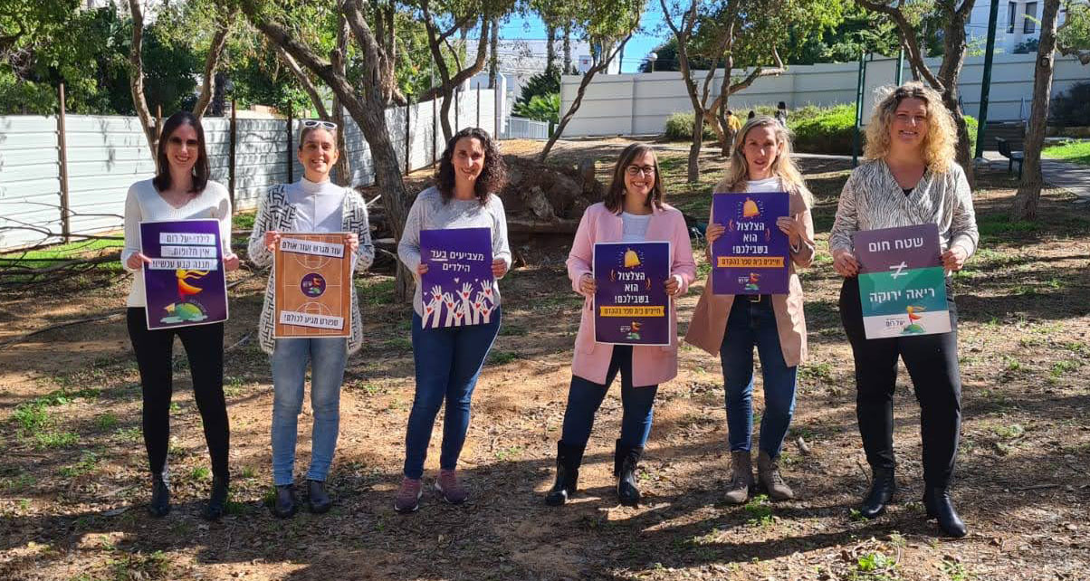 אימהות מפגינות למען הילדים בית ספר יעל רום ברמת השרון - חורשת עמל