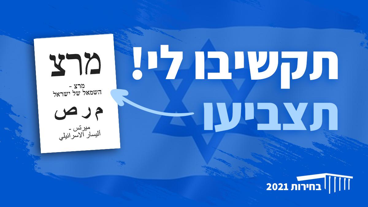 בחירות 2021 - תקשיבו לי. תצביעו מרצ מרצ - השמאל של ישראל