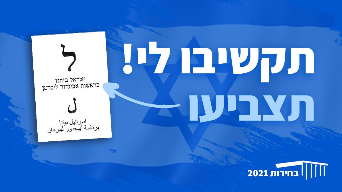בחירות 2021 - תקשיבו לי. תצביעו ל ישראל ביתנו בראשות אביגדור ליברמן