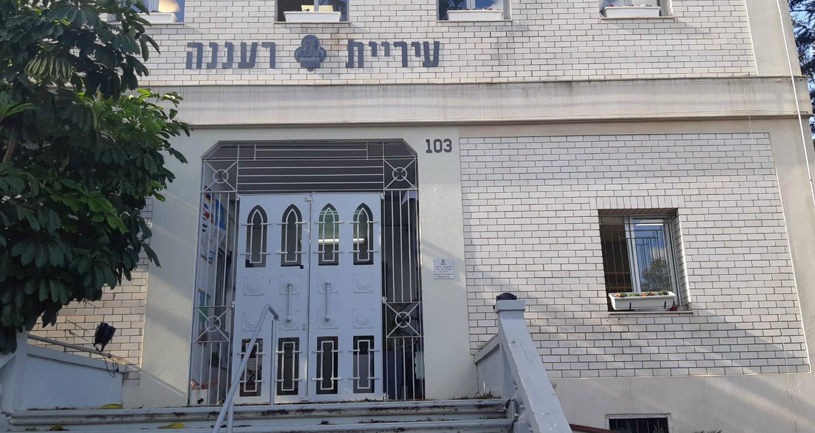 בניין עיריית רעננה