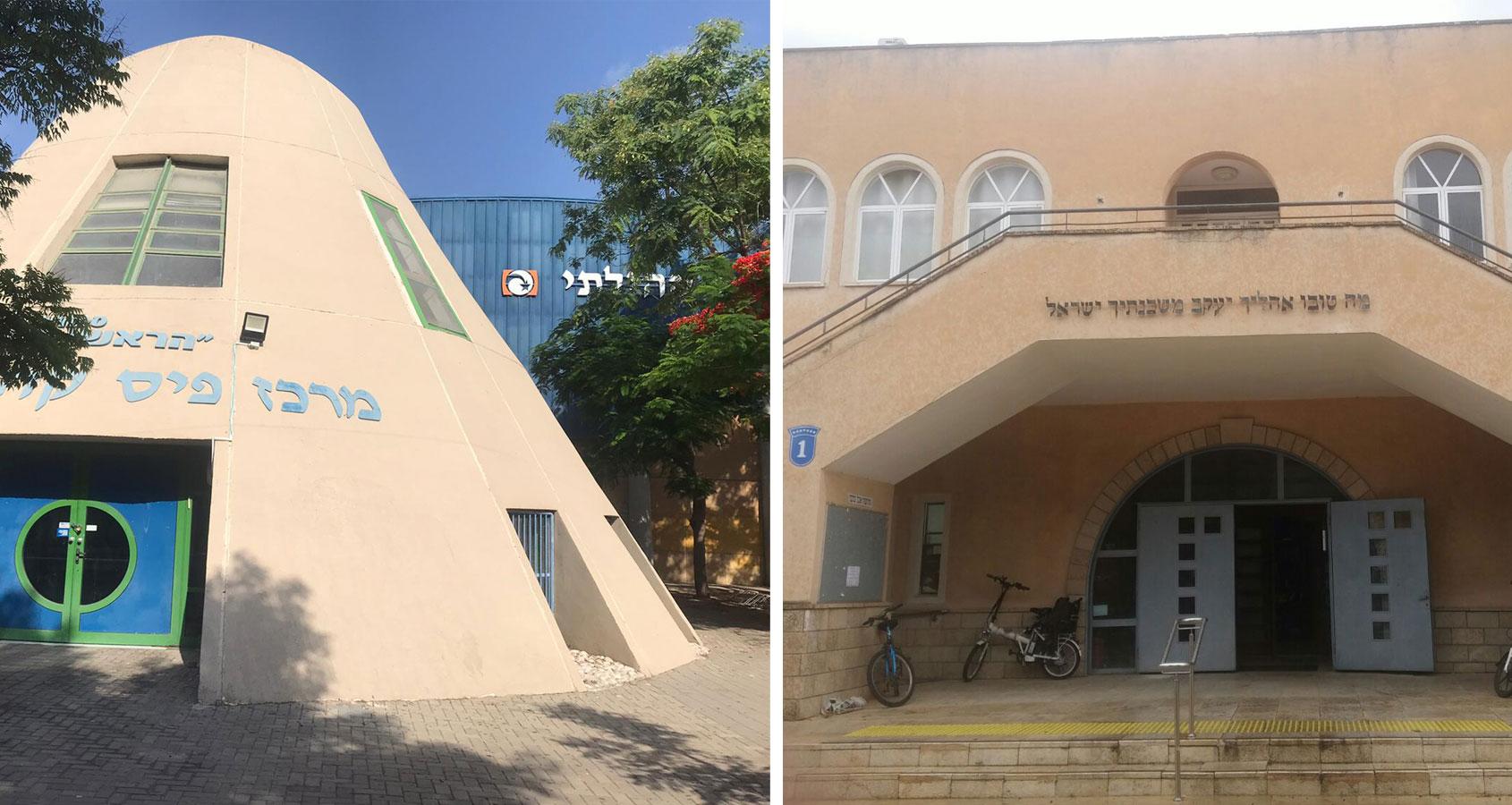 בית הכנסת הגדול (מימין) ואולם הספורט בתיכון הראשונים