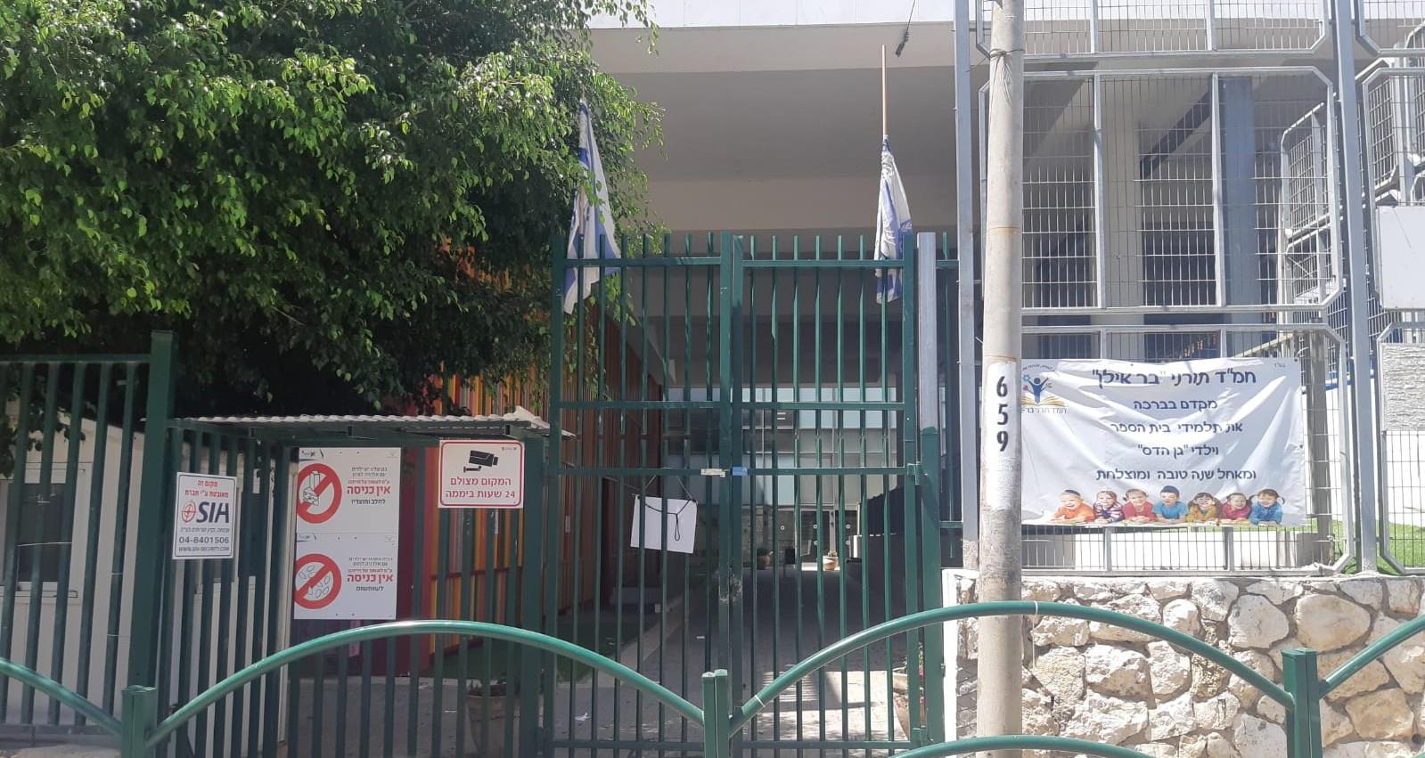 בית ספר בר אילן הרצליה
