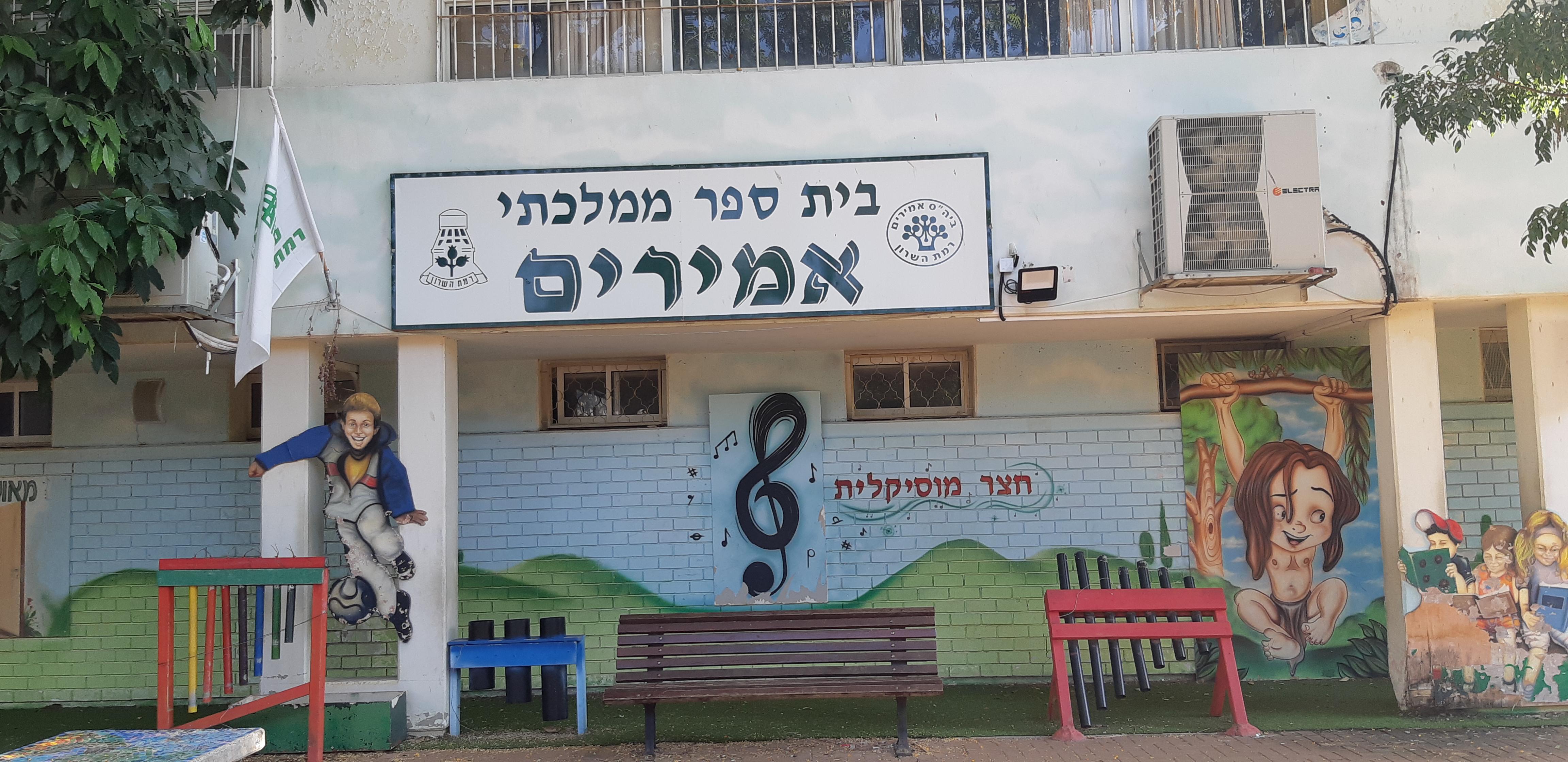 בית ספר אמירים